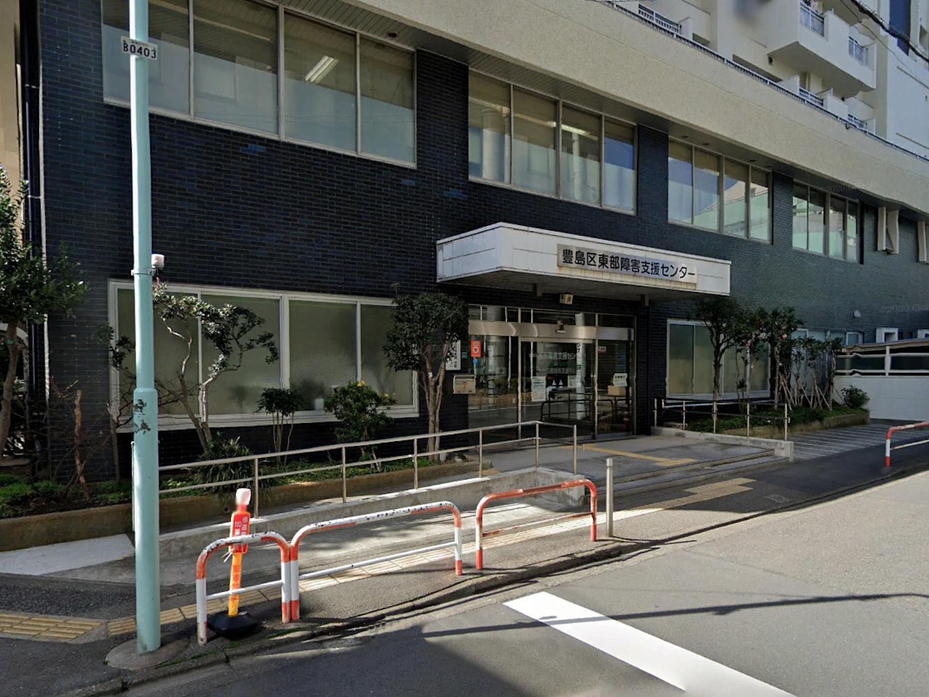26-1-8-1豊島区東部障害支援センター.JPG